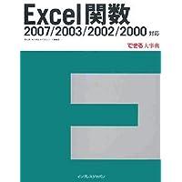 Excel関数 2007/2003/2002/2000対応 (できる大事典)
