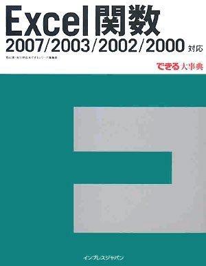 Excel関数 2007/2003/2002/2000対応 (できる大事典)の詳細を見る