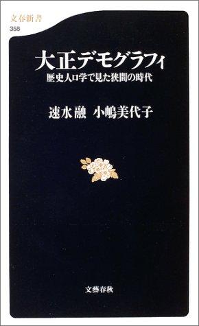大正デモグラフィ 歴史人口学でみた狭間の時代 (文春新書)の詳細を見る