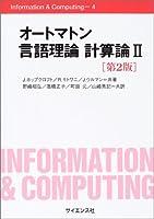 オートマトン言語理論 計算論2 <第2版>