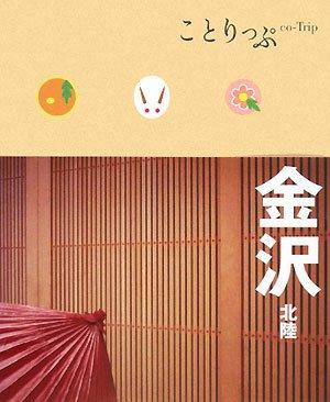 ことりっぷ 金沢 北陸 (ことりっぷ国内版)