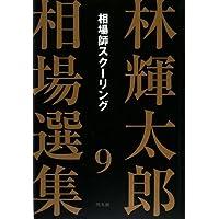 林輝太郎相場選集〈9〉相場師スクーリング (林輝太郎相場選集 9)