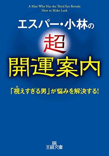 エスパー・小林の超開運案内 (王様文庫)