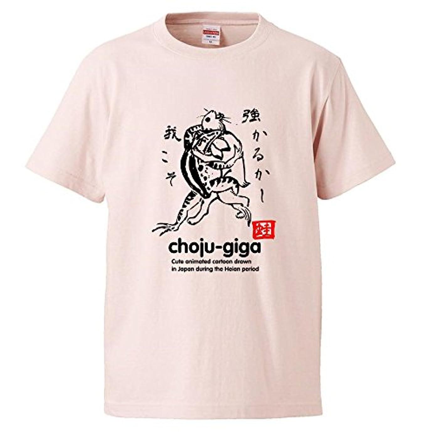 いつか家畜歯痛鳥獣戯画 メッセージ 半袖 Tシャツ 我こそ強かるかし かえる うさぎ カタログネットTシャツ工房