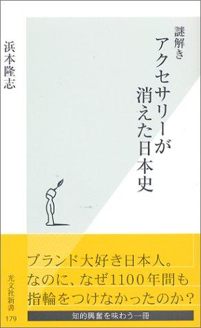 謎解き アクセサリーが消えた日本史 (光文社新書)の詳細を見る