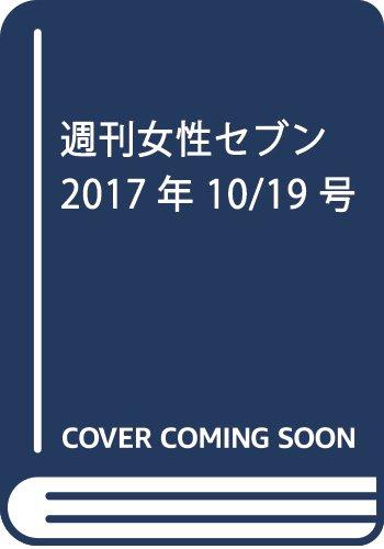 週刊女性セブン 2017年 10/19 号 [雑誌]