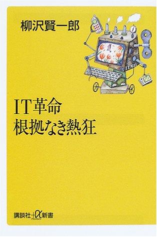 IT革命 根拠なき熱狂 (講談社プラスアルファ新書)の詳細を見る