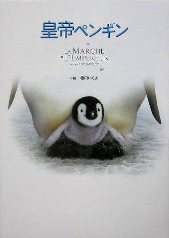 皇帝ペンギンの詳細を見る