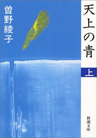 天上の青〈上〉 (新潮文庫)の詳細を見る