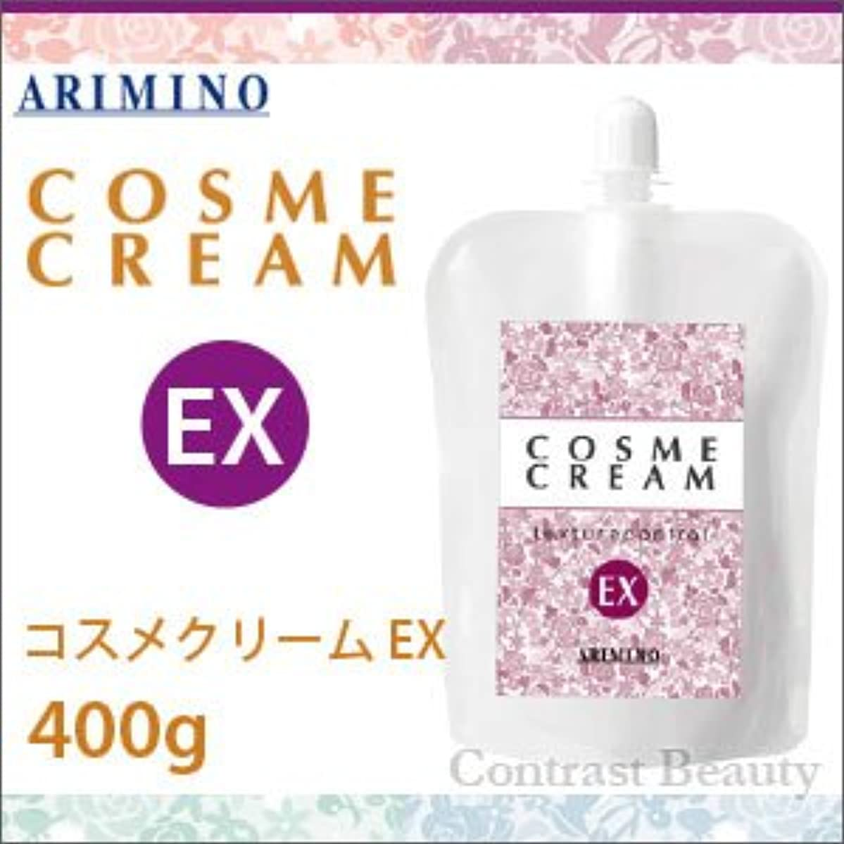 【X5個セット】 アリミノ コスメクリーム EX 400g