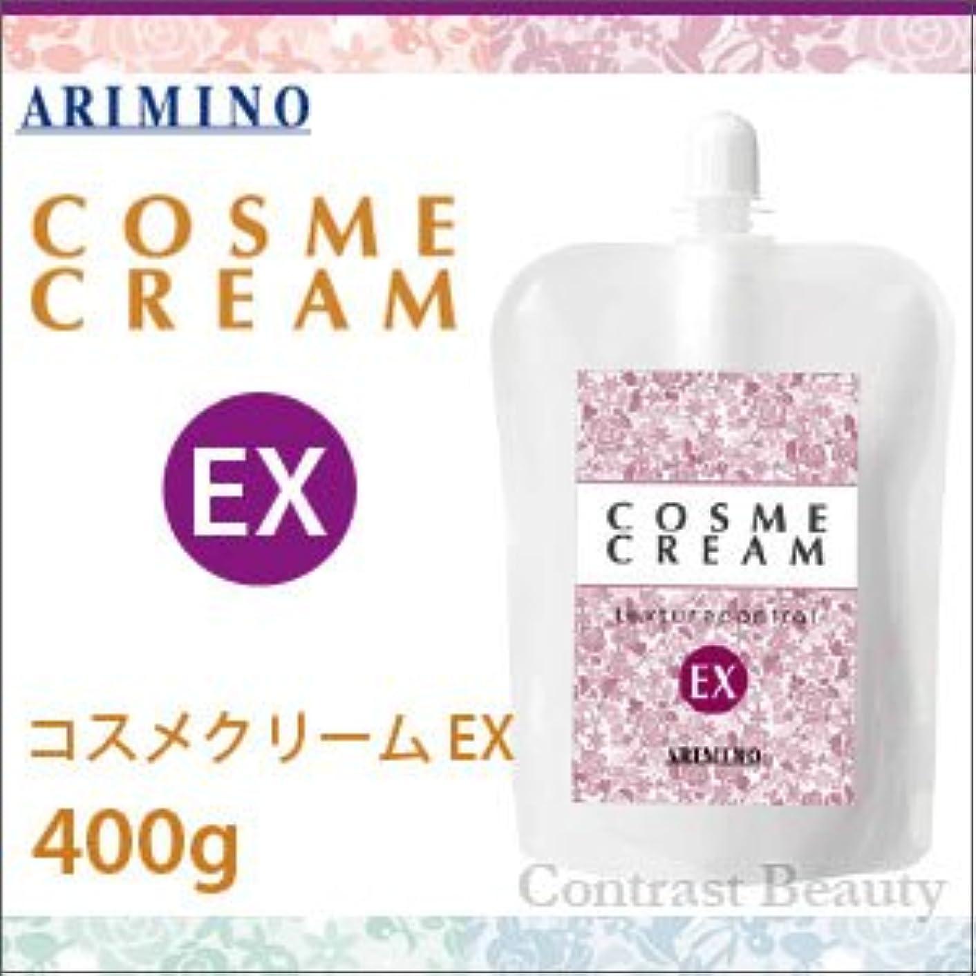 メッシュ隠根絶する【X3個セット】 アリミノ コスメクリーム EX 400g