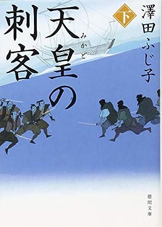 天皇の刺客 下 (徳間文庫)