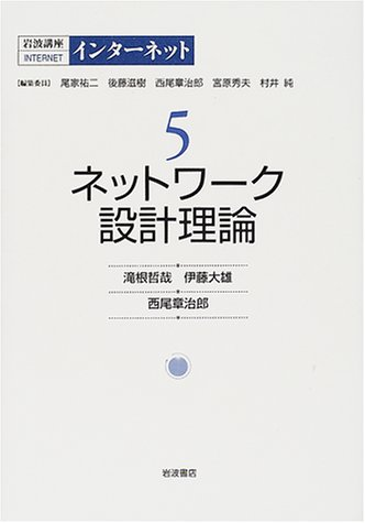 岩波講座 インターネット〈5〉ネットワーク設計理論の詳細を見る