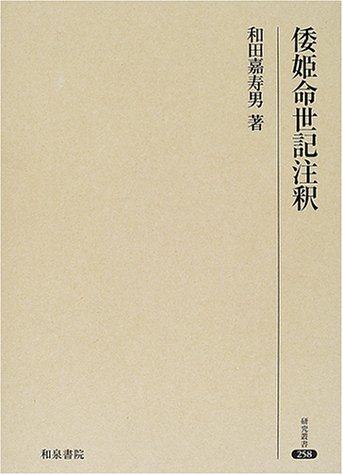 倭姫命世記注釈 (研究叢書)