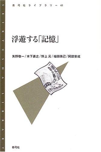 浮遊する「記憶」 (青弓社ライブラリー)の詳細を見る