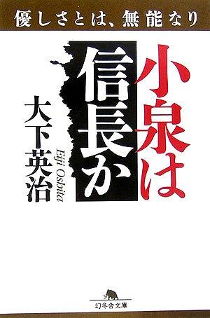 小泉は信長か―優しさとは、無能なり (幻冬舎文庫)の詳細を見る