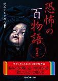 恐怖の百物語 第2弾 (二見レインボー文庫)