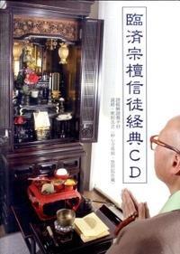 臨済宗檀信徒経典CD (<CD>)