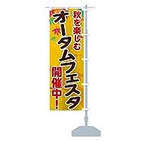 オータムフェスタ のぼり旗(レギュラー60x180cm 左チチ 標準)