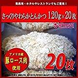 とんかつ 冷凍 米久 さっくりやわらか とんかつ 1枚 120g (5枚×4パック 計20枚) 真空小分けパック トンカツ サクサクの衣とやわらかジューシーな味わい パン粉