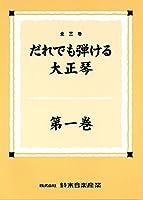 SUZUKI スズキ だれでも弾ける大正琴 第一巻
