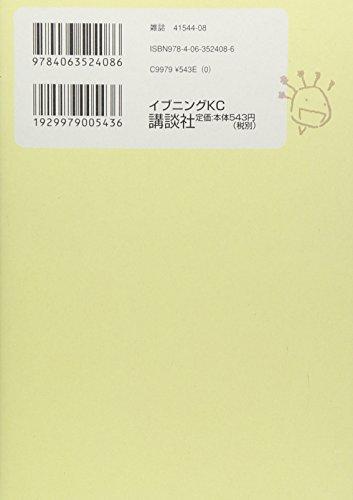 もやしもん(11) (イブニングKC)