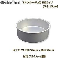 アルスター デコ缶 【5寸?15cm】