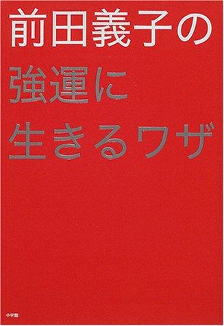 前田義子の強運に生きるワザ (オッジブックス)の詳細を見る