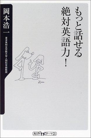 もっと話せる絶対英語力! (角川oneテーマ21)の詳細を見る