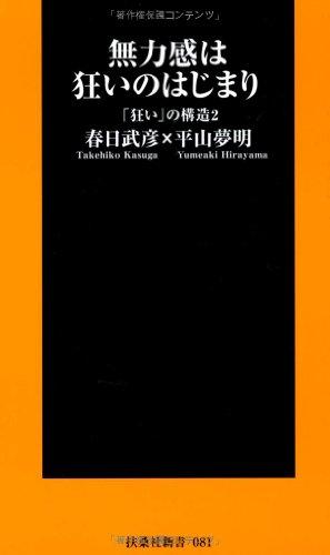 無力感は狂いの始まり 「狂い」の構造2 (扶桑社新書)の詳細を見る