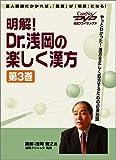 明解! Dr.浅岡の楽しく漢方 <第3巻>ケアネットDVD