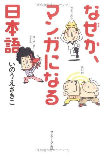 なぜか、マンガになる日本語の詳細を見る