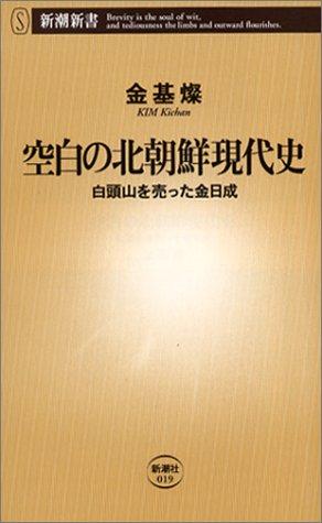 空白の北朝鮮現代史―白頭山を売った金日成 (新潮新書)の詳細を見る
