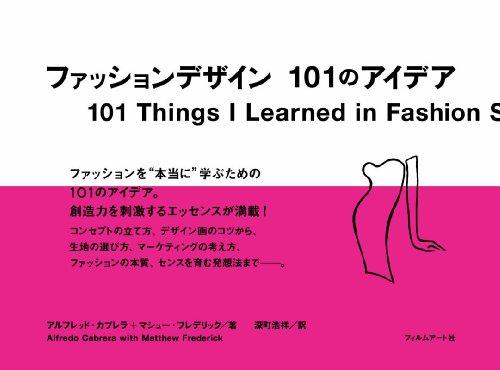 ファッションデザイン 101のアイデアの詳細を見る