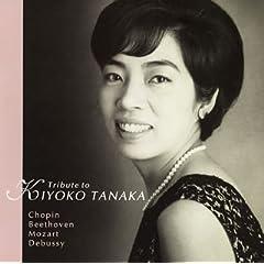 田中希代子~東洋の奇蹟~の商品写真