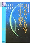 見えないもので宇宙を観る―宇宙と物質の神秘に迫る〈1〉 (学術選書)