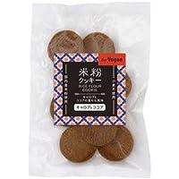 米粉クッキー(キャロブ&ココア) 60g
