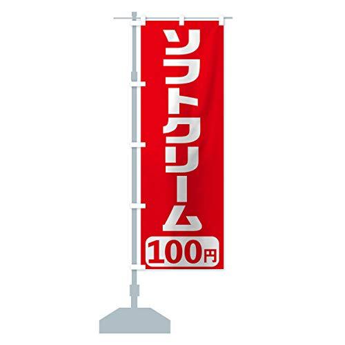 100円ソフトクリーム のぼり旗 サイズ選べます(ハーフ30x90cm 左チチ)