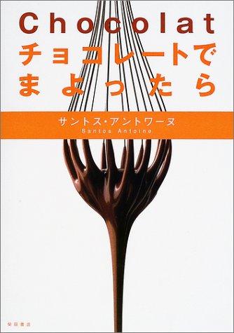 Chocolat チョコレートでまよったらの詳細を見る