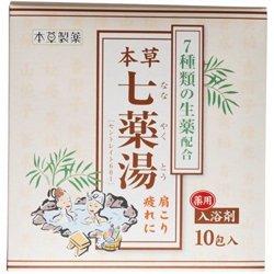 【本草製薬】七薬湯 20gX10包 ×3個セット
