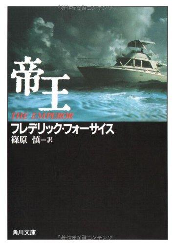 帝王 (角川文庫 (5749))の詳細を見る