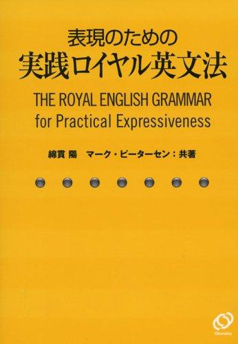 表現のための実践ロイヤル英文法 -