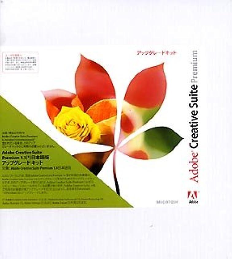 食事結紮石油Adobe Creative Suite Premium 1.3 日本語版 アップグレードキット for Macintosh (Adobe Acrobat 7.0 Professional版) (旧製品)