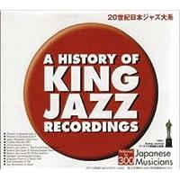 20世紀日本ジャズ大系