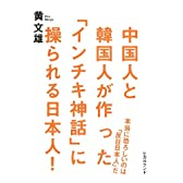 本当に恐ろしいのは「反日日本人」だ 中国人と韓国人が作った「インチキ神話」に操られる日本人!