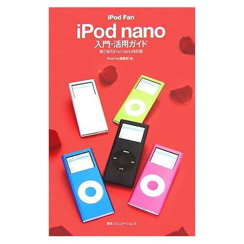 iPod Fan iPod nano入門・活用ガイド―第2世代iPod nano対応版