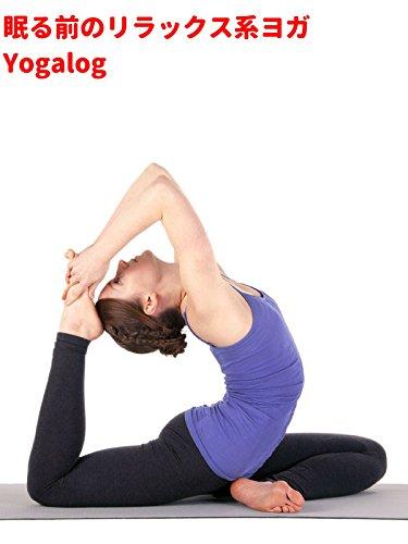 眠る前のリラックス系ヨガ Yogalog