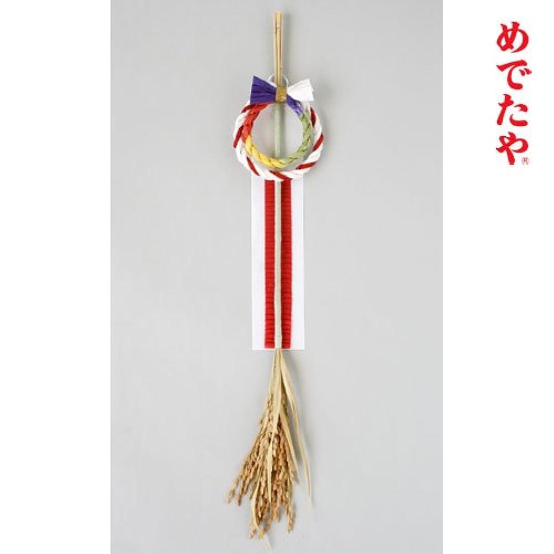 違法居住者熱狂的な正月飾り いなほ飾り 五色 めでたや New Year's decoration