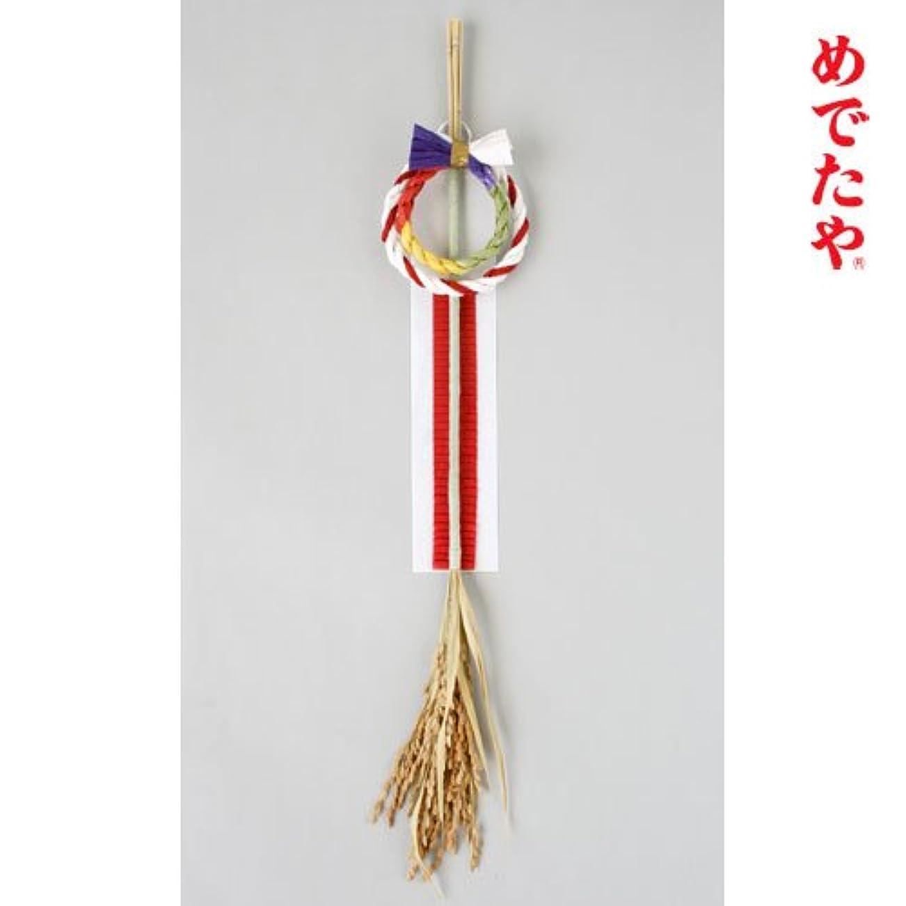 平らにする種探検正月飾り いなほ飾り 五色 めでたや New Year's decoration