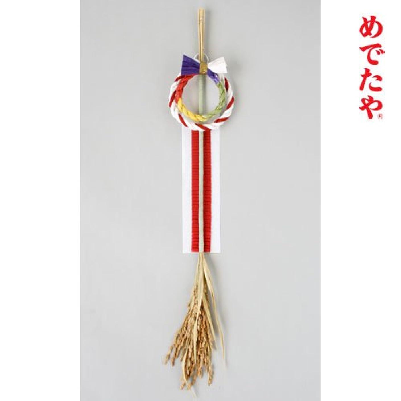 にもかかわらず勢い畝間正月飾り いなほ飾り 五色 めでたや New Year's decoration